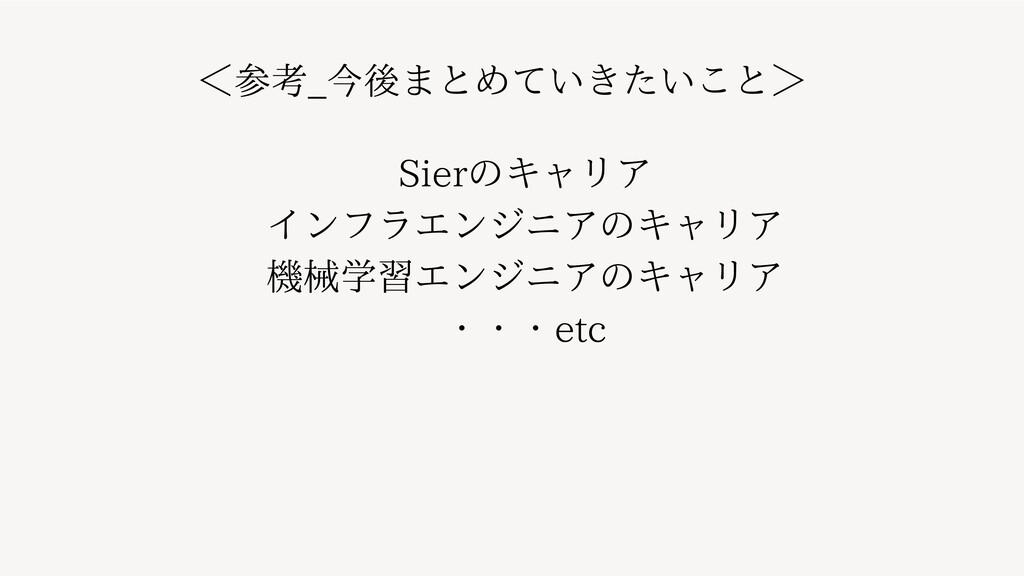 Sierのキャリア インフラエンジニアのキャリア 機械学習エンジニアのキャリア ・・・etc ...