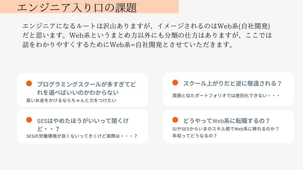 エンジニアになるルートは沢⼭ありますが、イメージされるのはWeb系(⾃社開発) だと思います。...