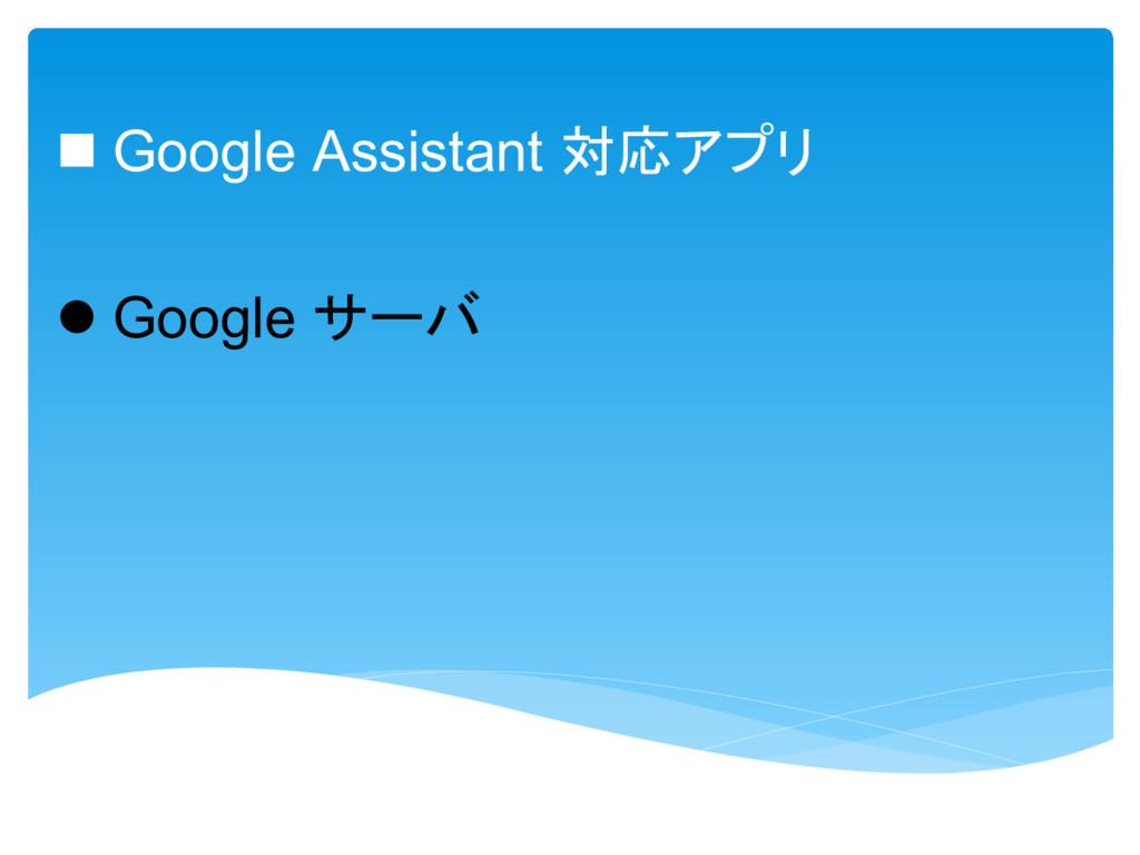  Google  Google Assistant 対応