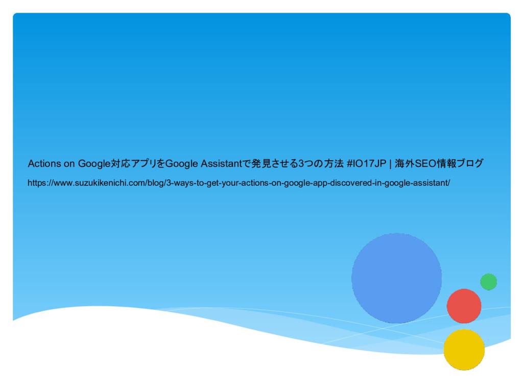 Actions on Google対応 Google Assistant 発見 3 方法 #I...