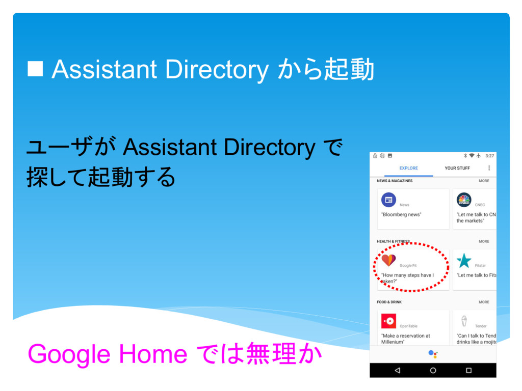  Assistant Directory 起動 Google Home 無理 Assista...