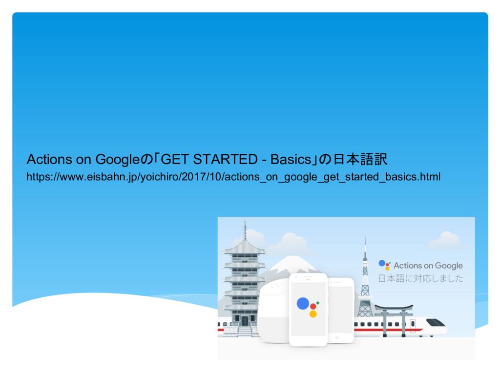 Actions on Google GET STARTED - Basics 日本語訳 htt...