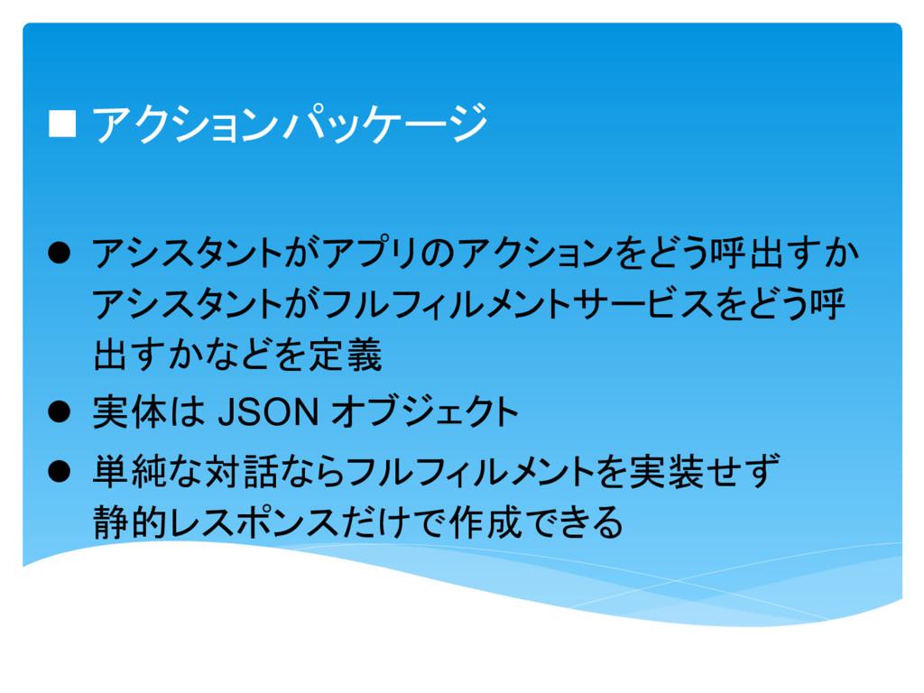   呼出 呼 出 定義  実体 JSON  単純 対話 実装 静的 作成