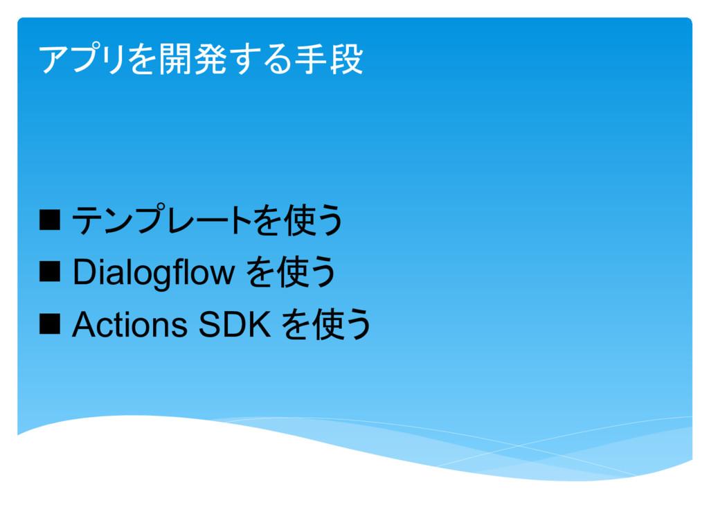 開発 手段  使  Dialogflow 使  Actions SDK 使