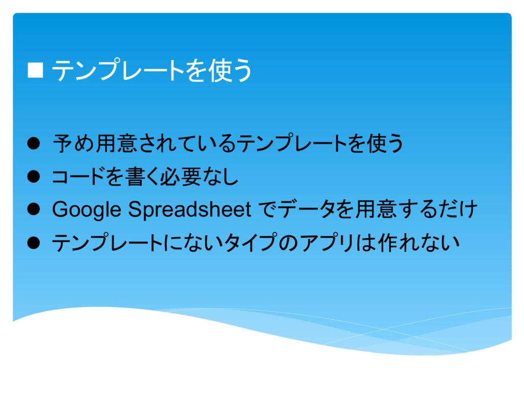  予 用意 使  書 必要  Google Spreadsheet 用意  作  使