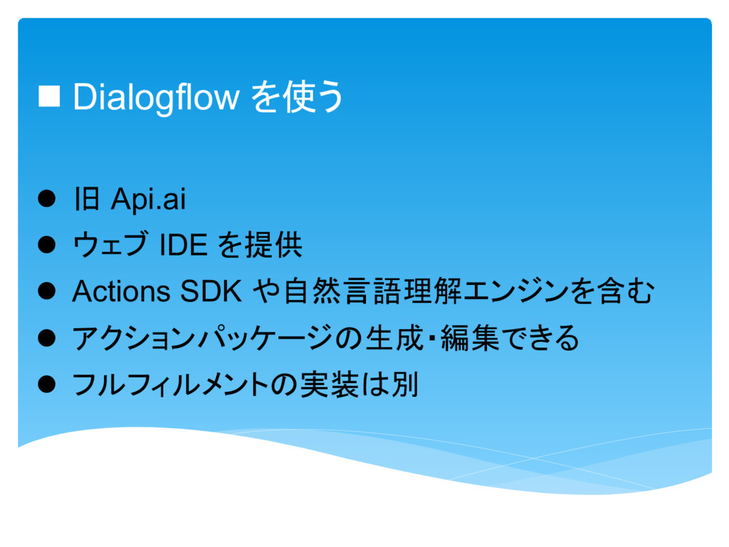  旧 Api.ai  IDE 提供  Actions SDK 自然言語理解 含  生成...