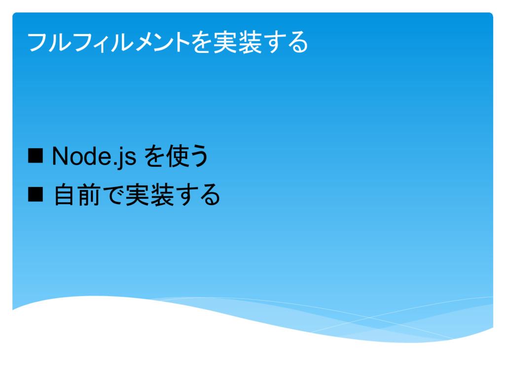 実装  Node.js 使  自前 実装