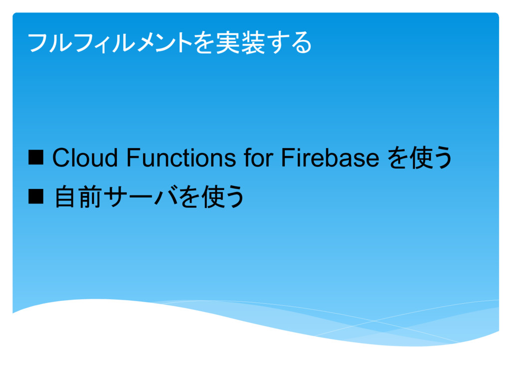  Cloud Functions for Firebase 使  自前 使 実装