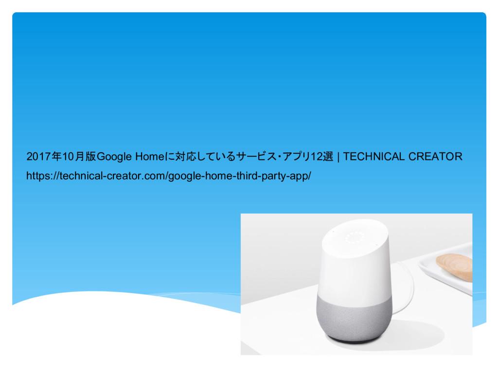 2017年10月版Google Home 対応 12選 | TECHNICAL CREATOR...