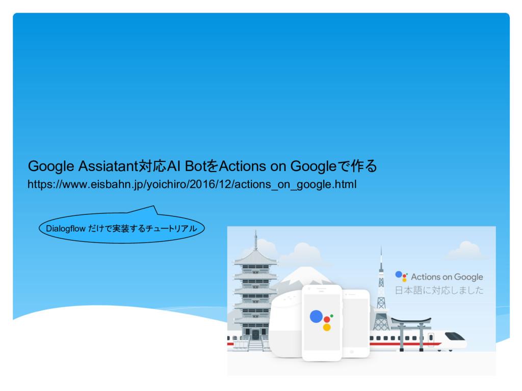 Google Assiatant対応AI Bot Actions on Google 作 ht...
