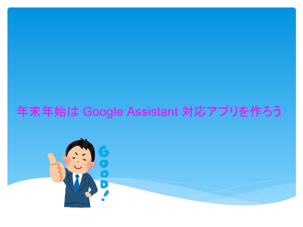 年末年始 Google Assistant 対応 作
