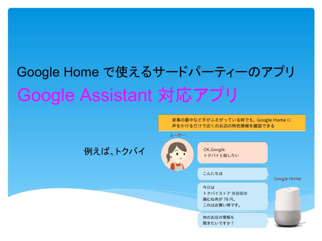 Google Home 使 Google Assistant 対応 例