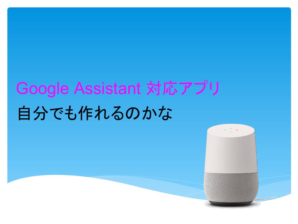 自分 作 Google Assistant 対応