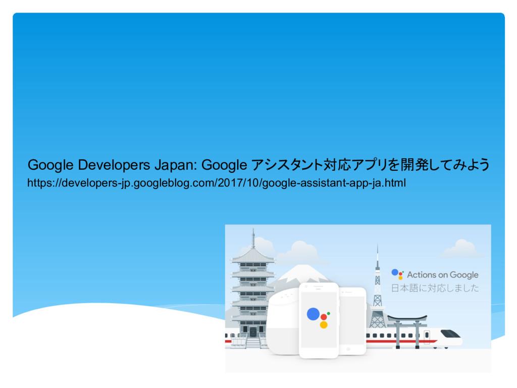 Google Developers Japan: Google 対応 開発 https://d...