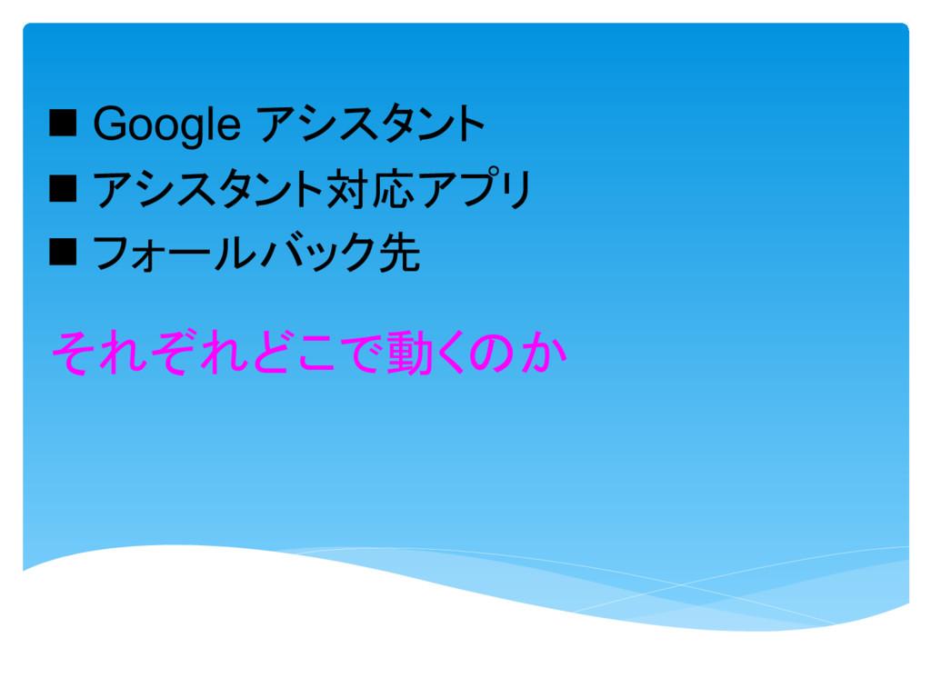  Google  対応  先 動
