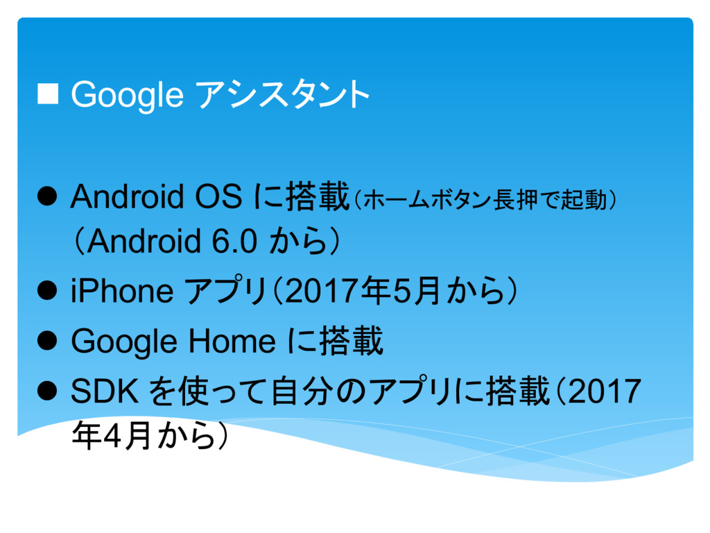  Android OS 搭載 長押 起動 Android 6.0  iPhone 2017...