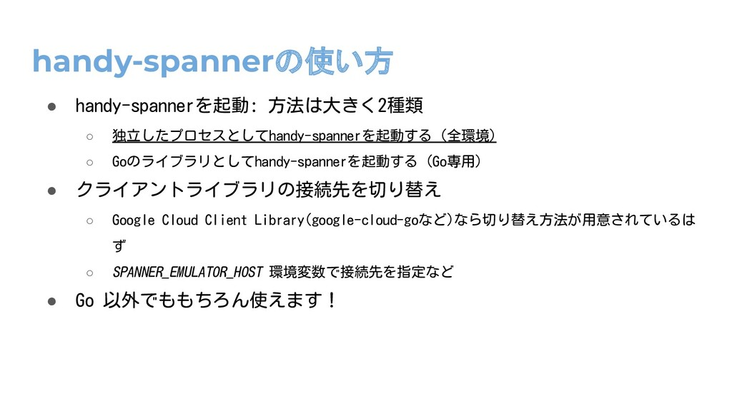 handy-spannerの使い方 ● handy-spannerを起動: 方法は大きく2種類...
