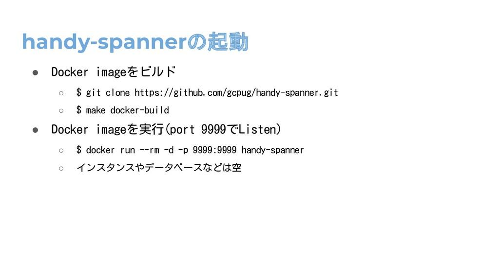 handy-spannerの起動 ● Docker imageをビルド ○ $ git clo...