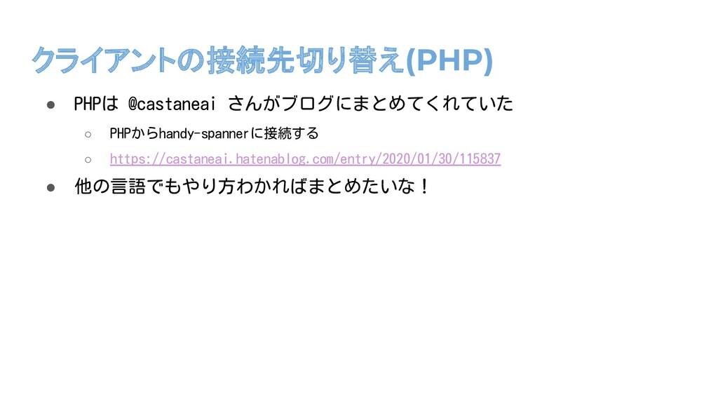 クライアントの接続先切り替え(PHP) ● PHPは @castaneai さんがブログにまと...