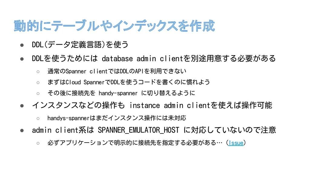 動的にテーブルやインデックスを作成 ● DDL(データ定義言語)を使う ● DDLを使うために...