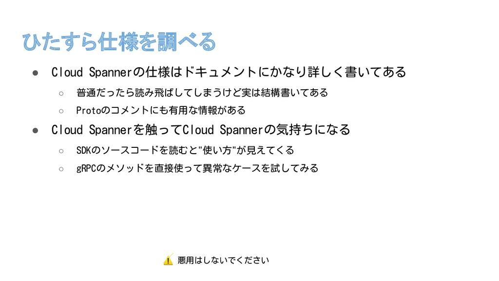 ひたすら仕様を調べる ● Cloud Spannerの仕様はドキュメントにかなり詳しく書いてあ...