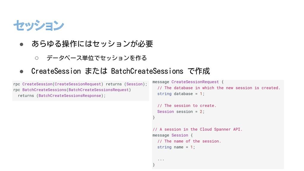 セッション ● あらゆる操作にはセッションが必要 ○ データベース単位でセッションを作る ● ...