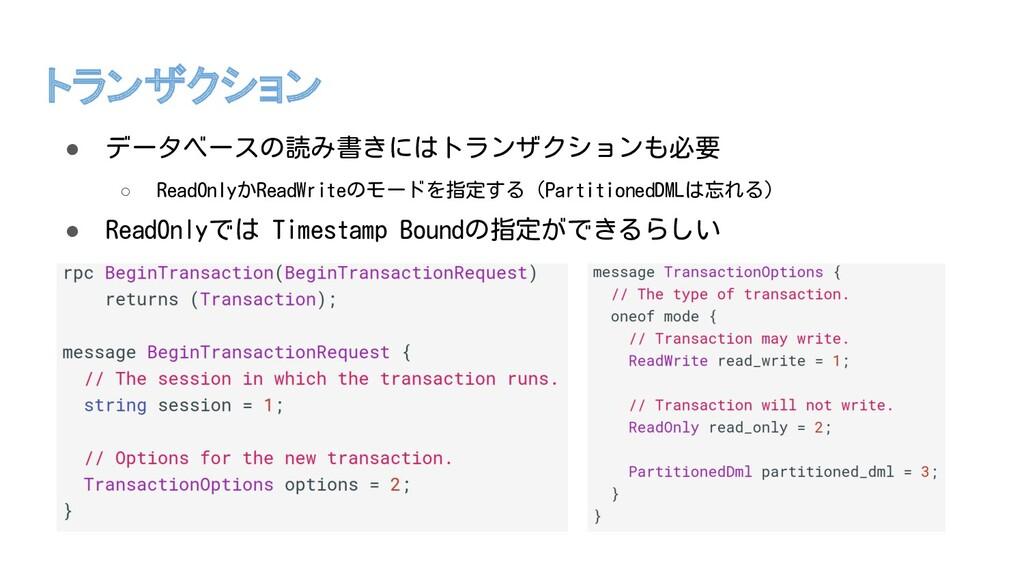 トランザクション ● データベースの読み書きにはトランザクションも必要 ○ ReadOnlyか...