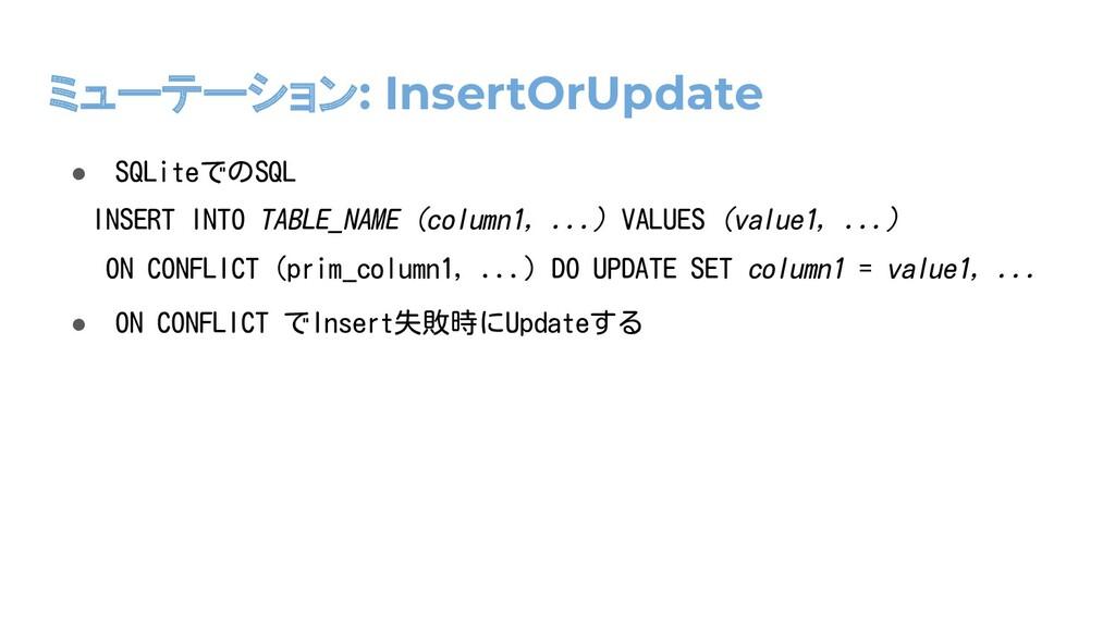 ミューテーション: InsertOrUpdate ● SQLiteでのSQL ● ON CON...