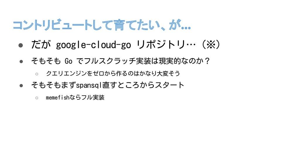 コントリビュートして育てたい、が… ● だが google-cloud-go リポジトリ… (...