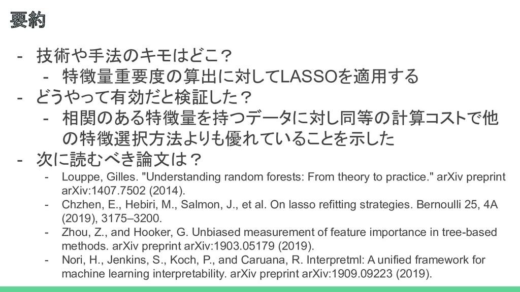 - 技術や手法のキモはどこ? - 特徴量重要度の算出に対してLASSOを適用する - どうやっ...