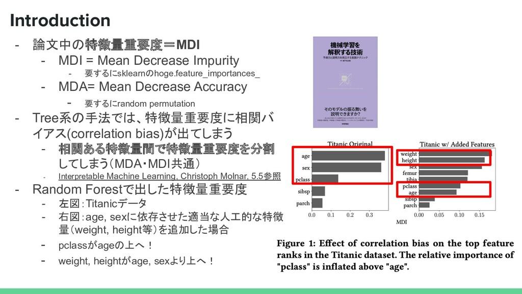 - 論文中の特徴量重要度=MDI - MDI = Mean Decrease Impurity...