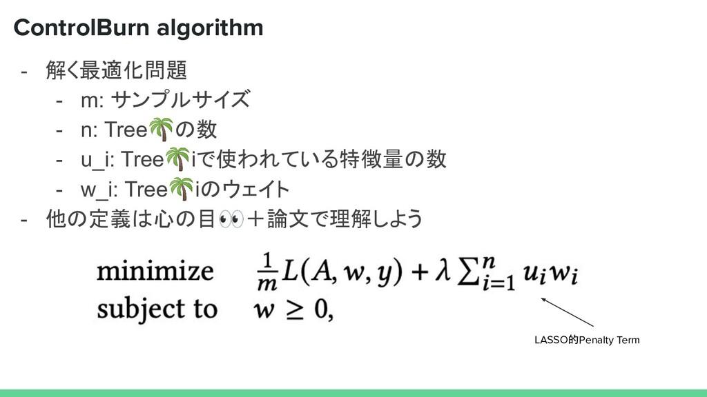 - 解く最適化問題 - m: サンプルサイズ - n: Tree🌴の数 - u_i: Tree...