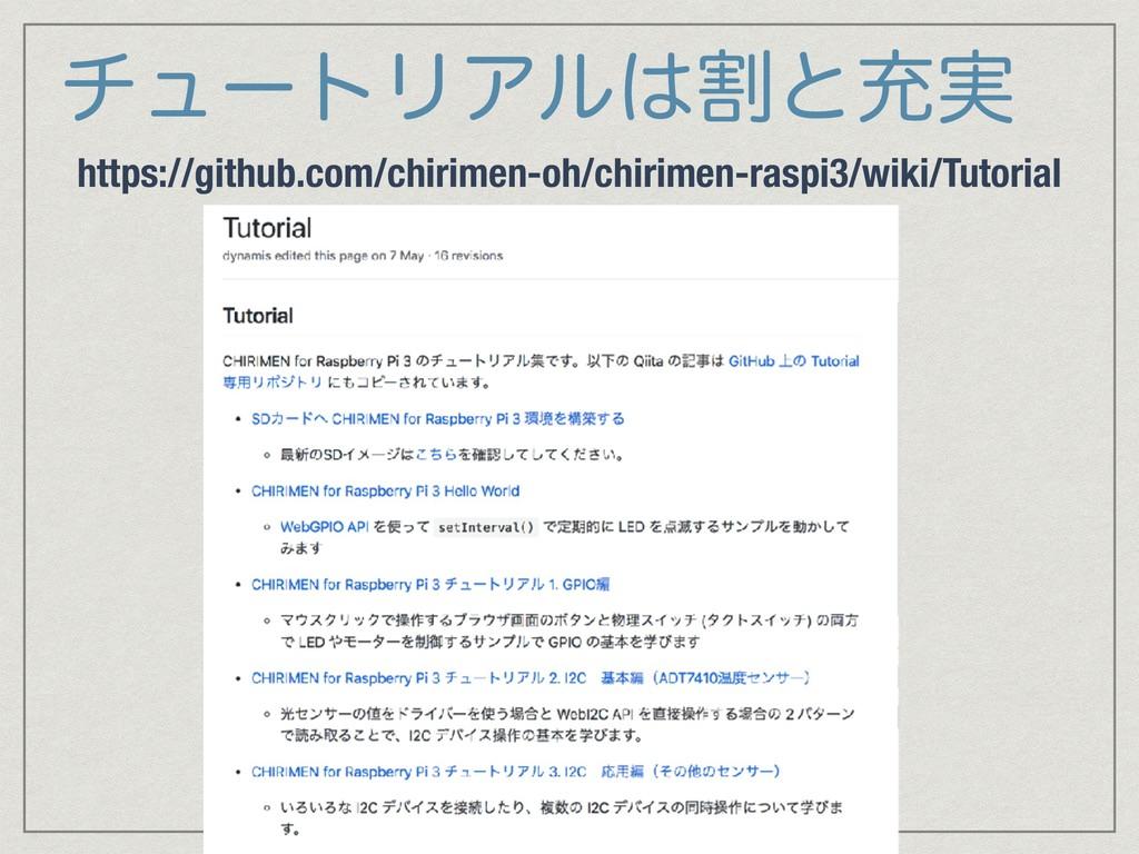 νϡʔτϦΞϧׂͱॆ࣮ https://github.com/chirimen-oh/chi...