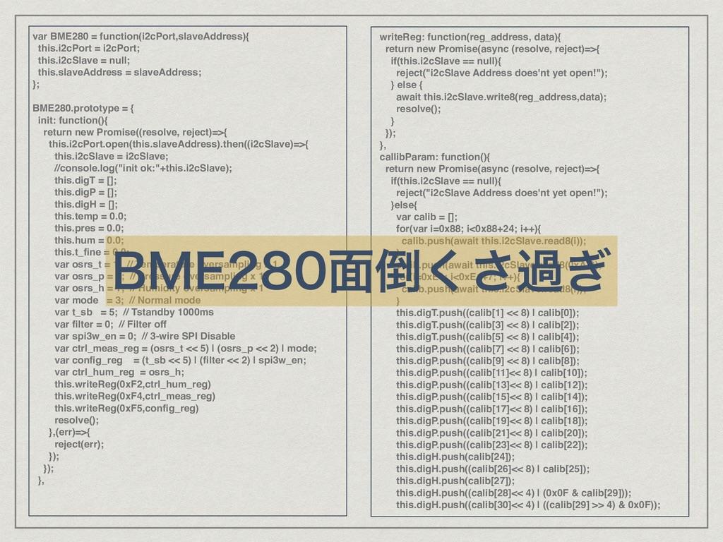 var BME280 = function(i2cPort,slaveAddress){ th...