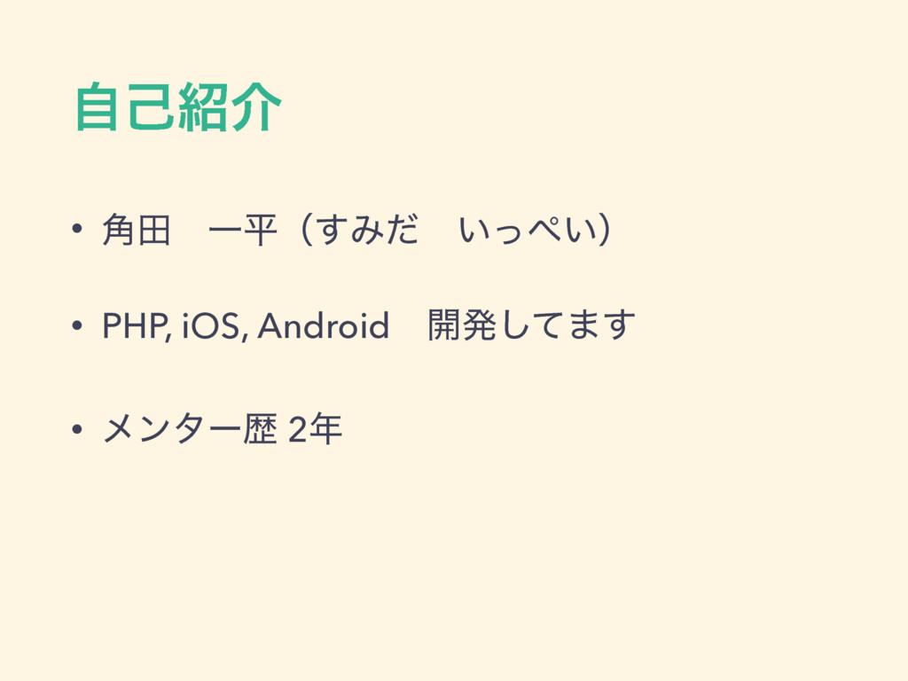 ࣗݾհ • ֯ాɹҰฏʢ͢Έͩɹ͍͍ͬʣ • PHP, iOS, Androidɹ։ൃͯ͠...