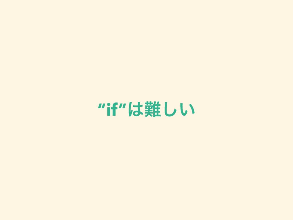"""""""if""""͍͠"""