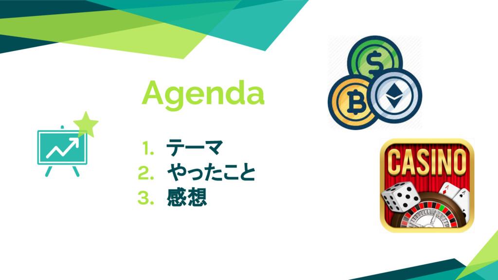 Agenda 1. テーマ 2. やったこと 3. 感想