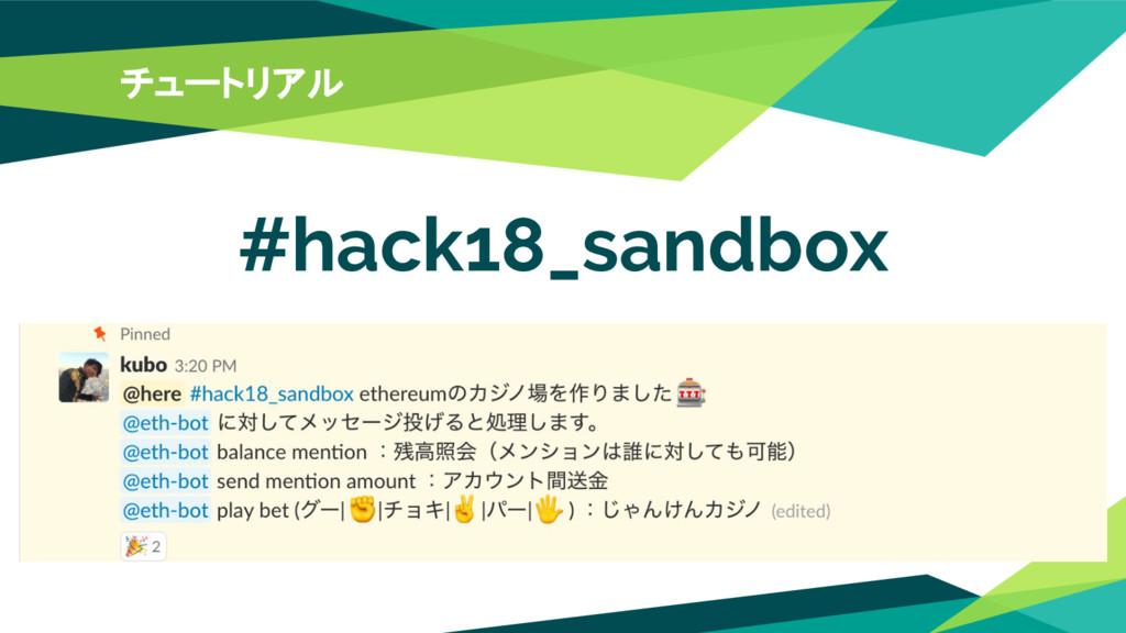 チュートリアル #hack18_sandbox