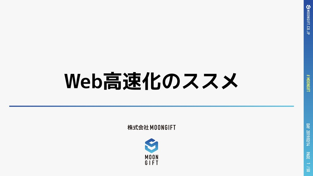 PAGE DAY 2019/02/14 # MOONGIFT / 50 Web高速化のススメ 1
