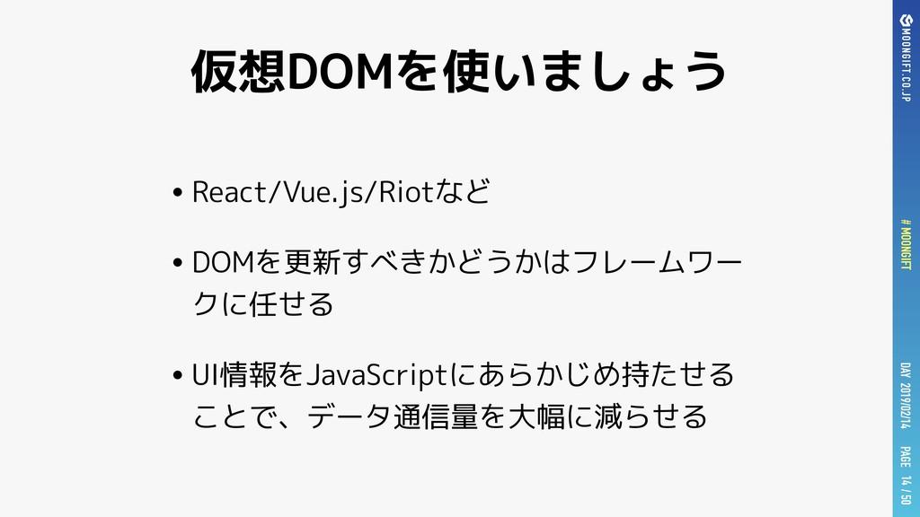 PAGE # MOONGIFT / 50 DAY 2019/02/14 仮想DOMを使いましょ...