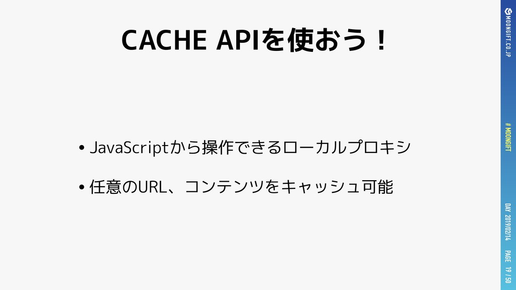 PAGE # MOONGIFT / 50 DAY 2019/02/14 CACHE APIを使...