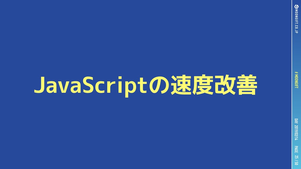 PAGE # MOONGIFT / 50 DAY 2019/02/14 JavaScriptの...