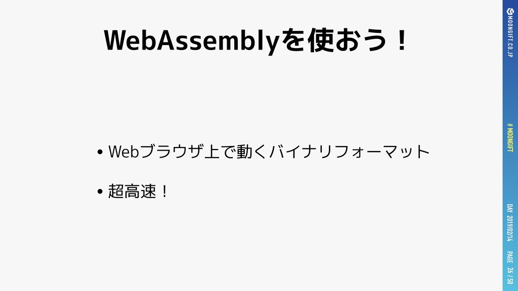 PAGE # MOONGIFT / 50 DAY 2019/02/14 WebAssembly...