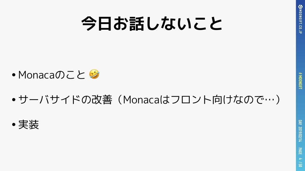 PAGE # MOONGIFT / 50 DAY 2019/02/14 今日お話しないこと •...