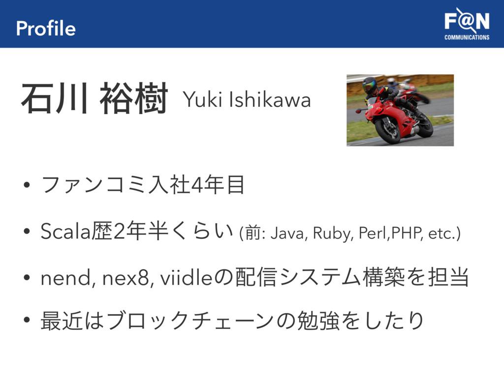 Profile • ϑΝϯίϛೖࣾ4 • Scalaྺ2͘Β͍ (લ: Java, Ru...
