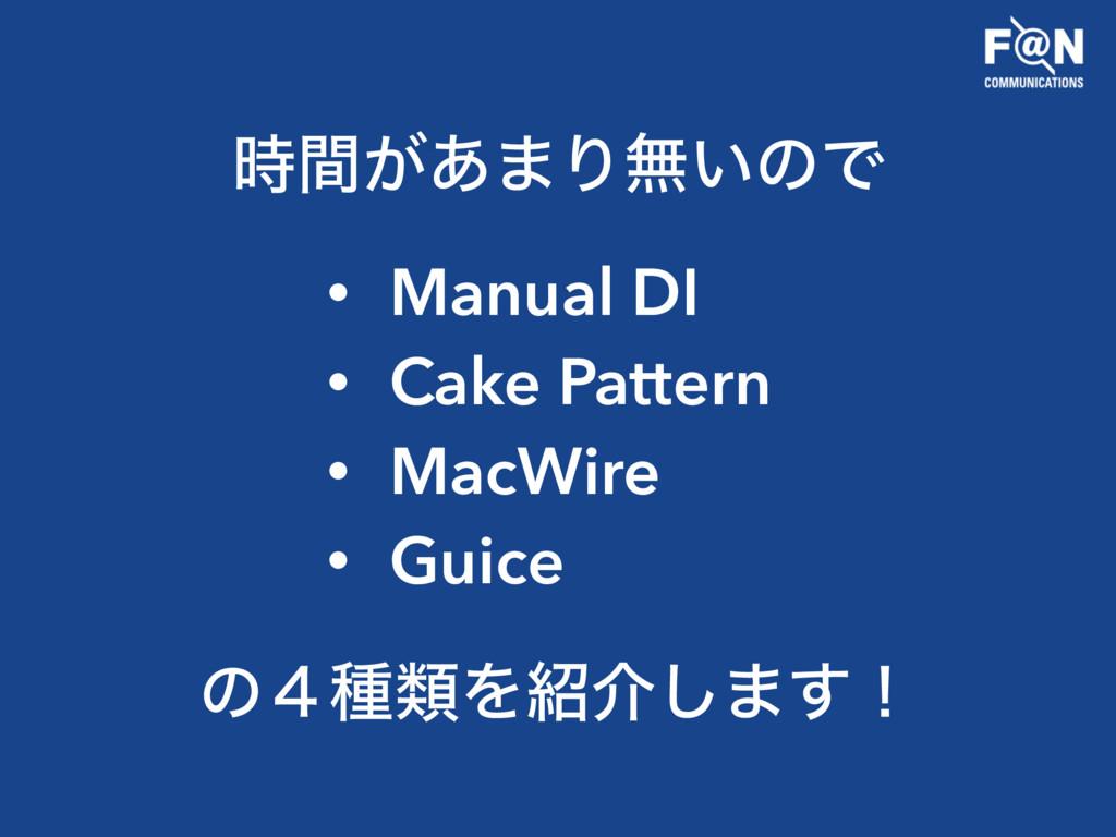 ͕ؒ͋·Γແ͍ͷͰ • Manual DI • Cake Pattern • MacWire...