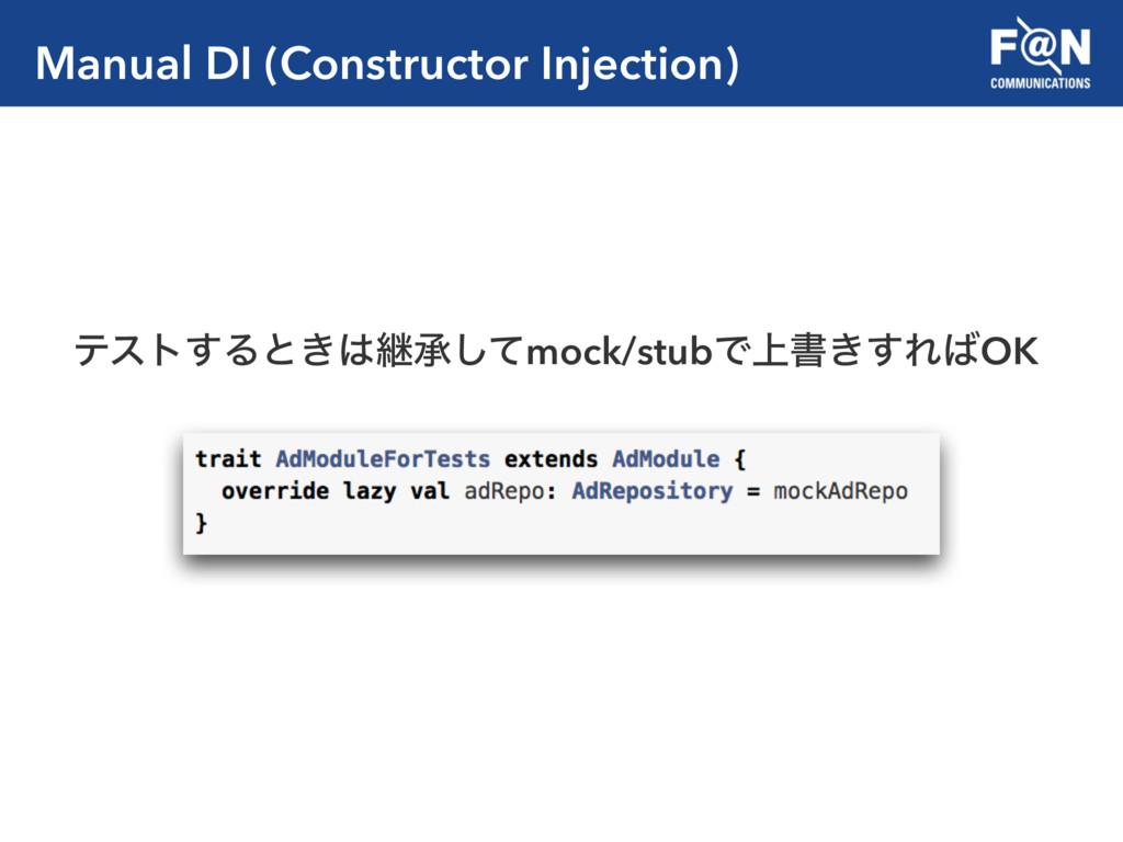 Manual DI (Constructor Injection) ςετ͢Δͱ͖ܧঝͯ͠m...