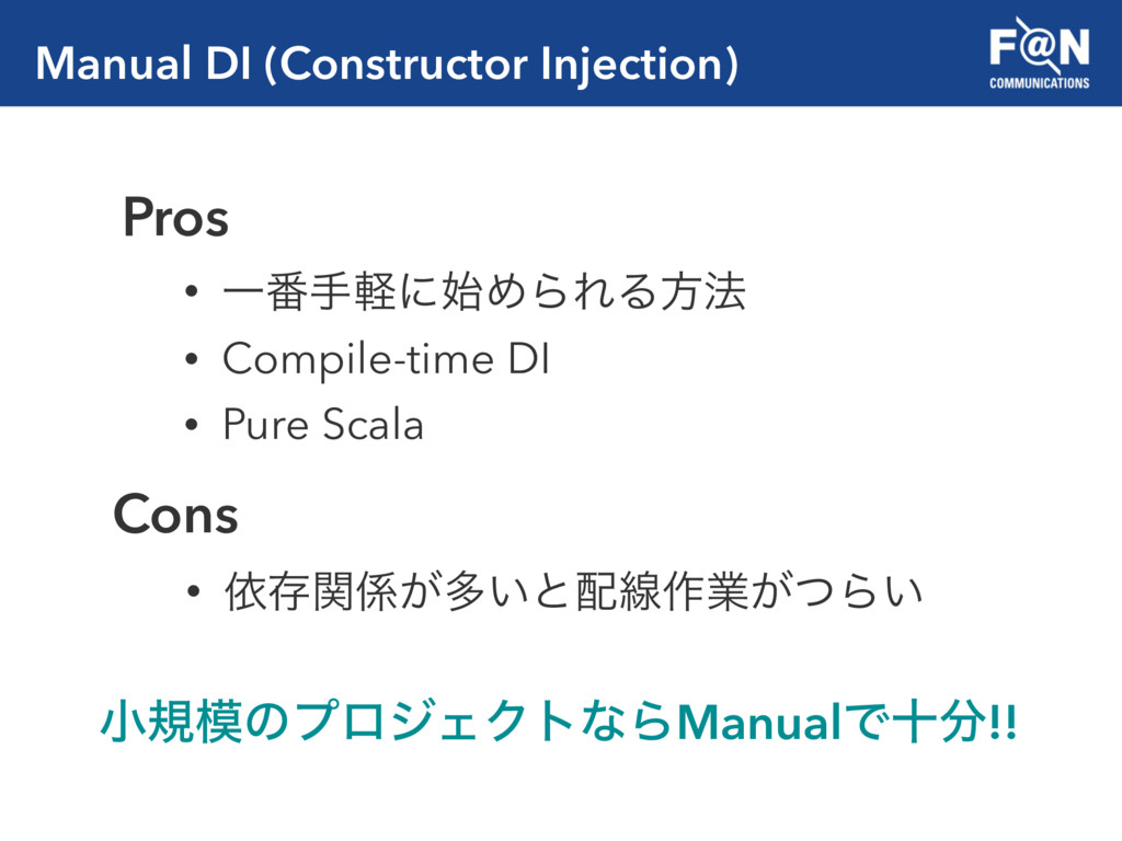Manual DI (Constructor Injection) Pros Cons • Ұ...