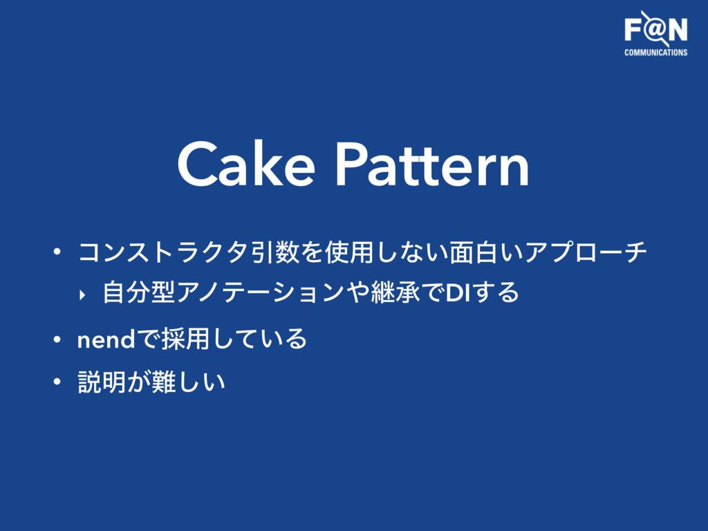 Cake Pattern • ίϯετϥΫλҾΛ༻͠ͳ͍໘ന͍Ξϓϩʔν ‣ ࣗܕΞϊς...