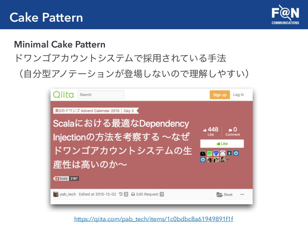 Cake Pattern Minimal Cake Pattern υϫϯΰΞΧϯτγεςϜ...